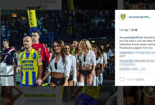 オランダ2部で目のやり場に困るバレンタイン企画…選手とともに現れたのは?