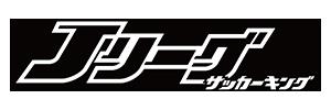 Jリーグサッカーキング