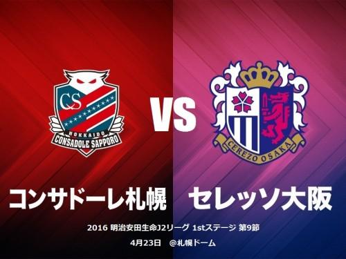 C大阪、開幕9戦目で今季初黒星…札幌は稲本の2年ぶり弾でホーム3連勝