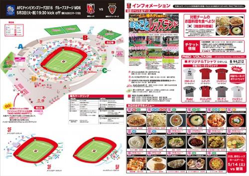 5月3日、埼スタで「まるごとレッズランド」開催…フットゴルフ、ミニサッカーなど