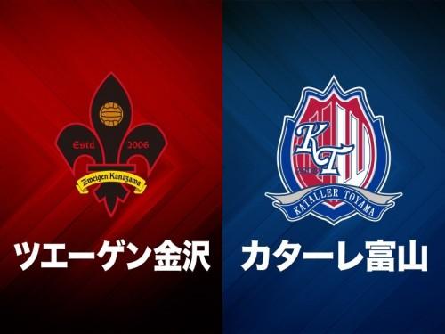 ●暴風の影響で北陸開催の2試合が延期…金沢vs愛媛、富山vs鳥取が中止に