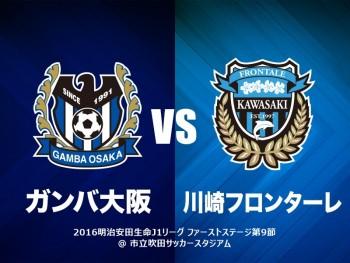 gamba-osaka_Kawasaki20160429