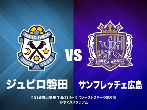 磐田が中村の決勝弾でホーム初勝利…広島は3戦ぶり黒星で連勝ストップ