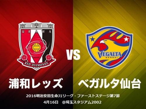 李、興梠、武藤が揃い踏み…浦和、粘る仙台下して公式戦6試合負けなし