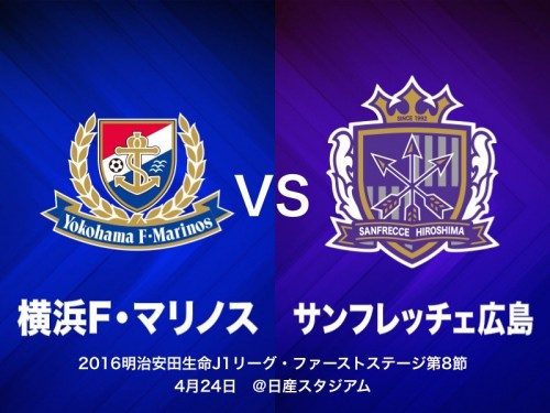 広島が好調ウタカの2発で上位対決制し2連勝…横浜FMは7戦ぶり黒星