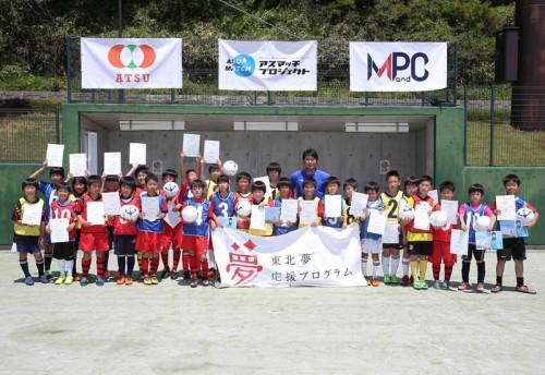 元サッカー日本代表の三浦淳寛氏が、福島の子どもたちに「決まるフリーキック」の極意を伝授