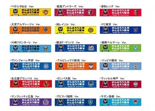 """""""くまモン""""がJリーグ全53クラブとコラボ! 復興支援タオルマフラーが15日から発売"""