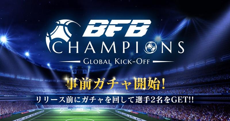 BFBC_press_ja