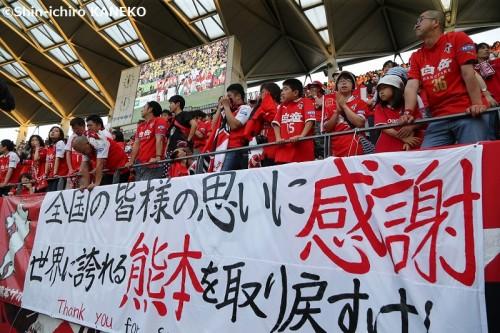 「観戦が支援になる」…収入減と支出増に悩む熊本を支えるためのアクションとは