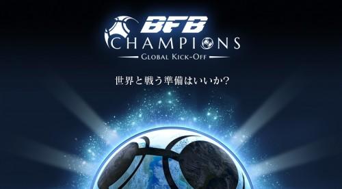 人気スマホサッカーゲームがパワーアップ! 『BFB Champions~Global Kick-Off~』ティザーサイトがオープン