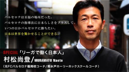 【リーガで働く日本人】史上初めてバルセロナの現場で働いた日本人の物語①