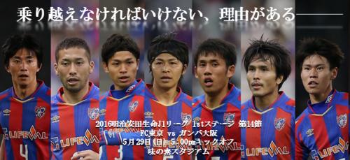 FC東京には「乗り越えなければいけない、理由がある」…味スタで選手たちの勇姿を目に焼き付けろ!