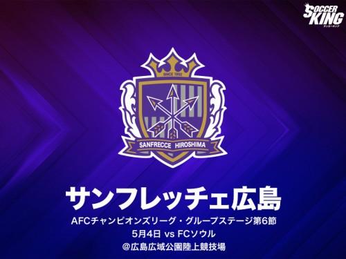 浅野が復活弾…ACL敗退の広島、若手中心で無敗のFCソウルに意地の勝利