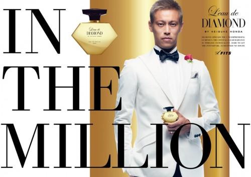 本田プロデュースの香水ブランドに待望の最新作が登場! 史上最もラグジュアリーな香りを体感せよ!