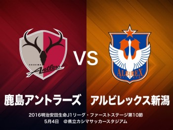 kashima_vs_nigata
