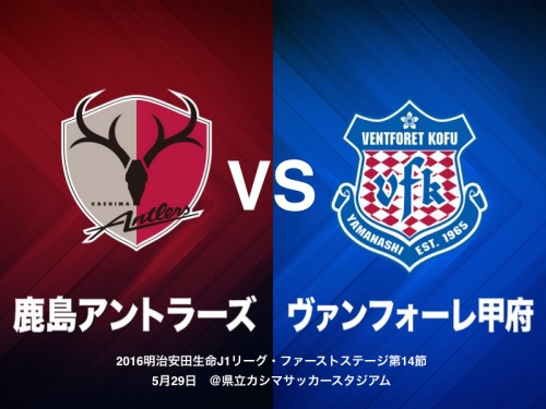 土居が2得点、柴崎と金崎もゴール…2位鹿島が4発完勝、今季初の3連勝
