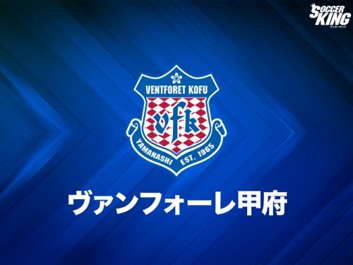 甲府の18歳FW森晃太、3カ所負傷で全治約4週間…今季8試合に出場