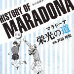 maradona_manga_capter1_p01