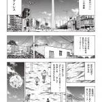 maradona_manga_capter1_p02
