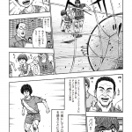 maradona_manga_capter1_p06