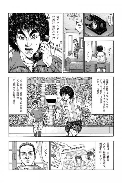 maradona_manga_capter1_p08