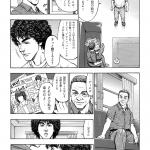 maradona_manga_capter1_p09