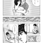 maradona_manga_capter1_p10