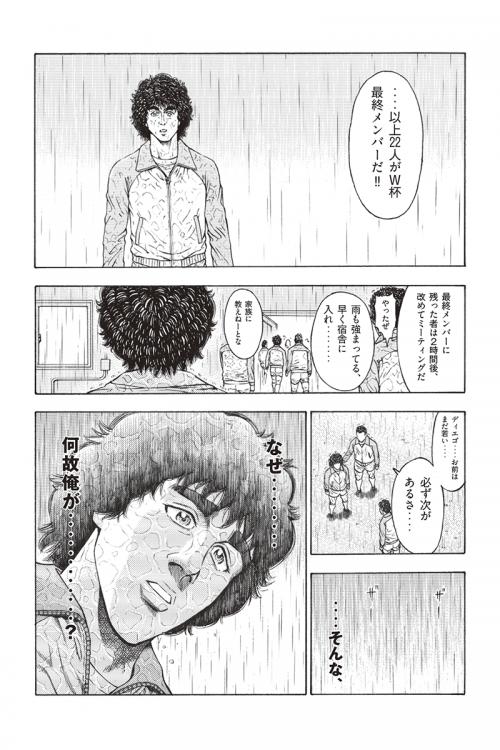 maradona_manga_capter1_p11