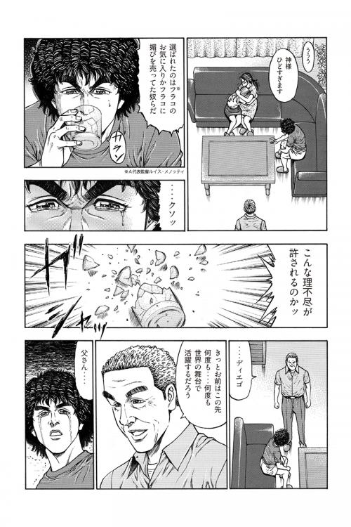 maradona_manga_capter1_p12