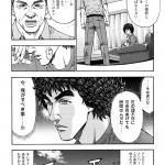 maradona_manga_capter1_p13