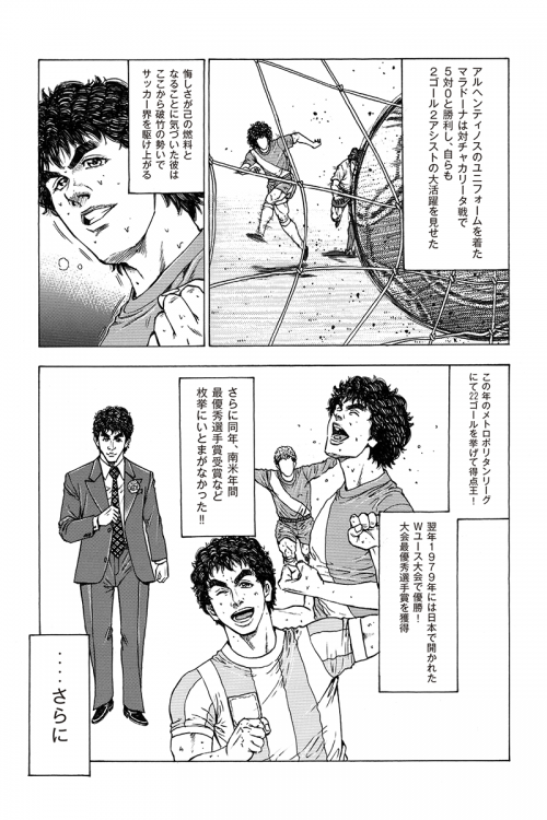 maradona_manga_capter1_p14
