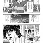 maradona_manga_capter1_p15