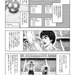 maradona_manga_capter1_p16