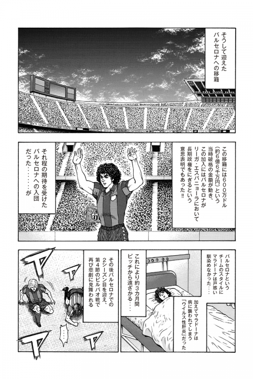 maradona_manga_capter1_p17