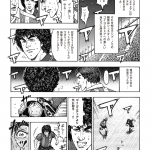 maradona_manga_capter1_p18