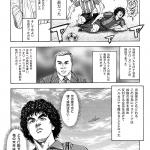 maradona_manga_capter1_p19