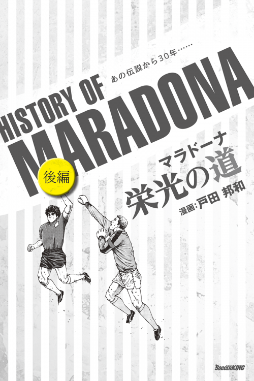 maradona_manga_capter2_p01