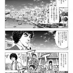 maradona_manga_capter2_p02
