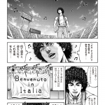 maradona_manga_capter2_p03