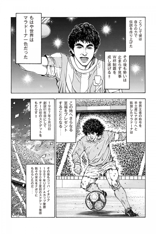 maradona_manga_capter2_p12