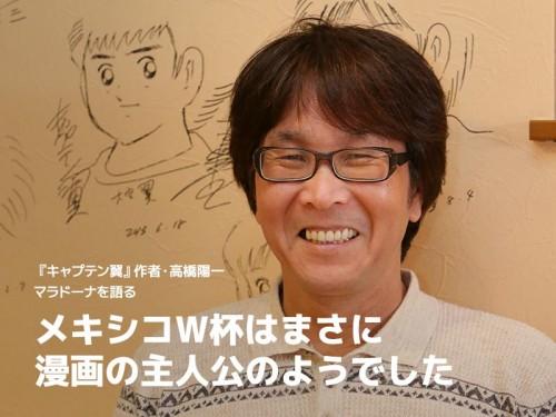 【インタビュー】「マラドーナ=キャプテン翼」!?高橋陽一先生が語るマラドーナ論