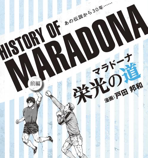 【マンガ】History Of MARADONA ~マラドーナ 栄光の道~