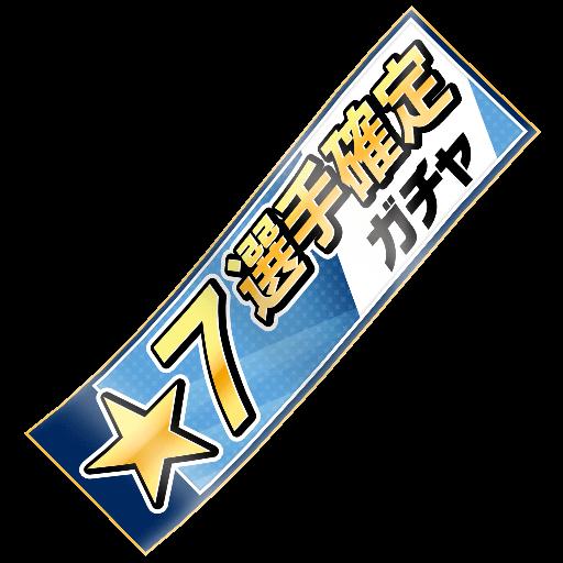 seven_starts_gacha_ticket_ver2_512x512