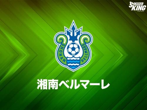 ユース所属の17歳…湘南、MF齊藤未月とのプロ契約締結を発表