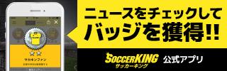 サッカーキングアプリ
