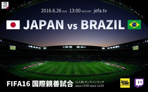 [FIFA16]JeFA 日本代表がブラジル代表と6月26日に国際親善試合