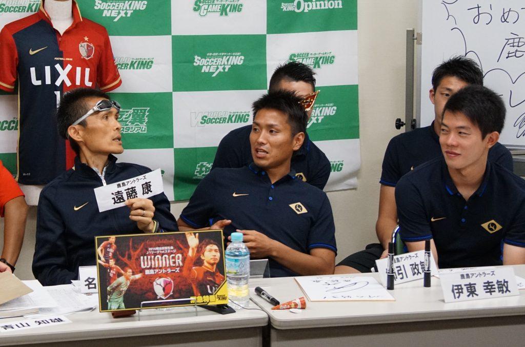 """遠藤康(中央)は、ステージ優勝の秘訣について聞かれると""""練習""""と回答。「紅白戦が一番厄介な相手だった」と、""""常勝鹿島""""層の厚さを語った"""