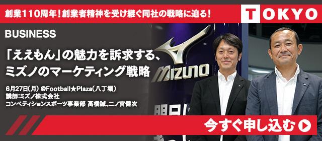 640_280_event_MIZUNO