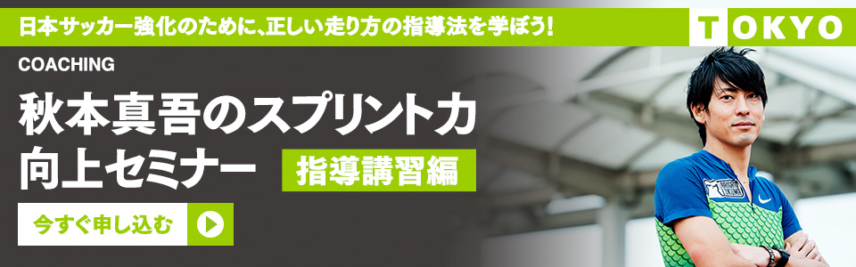 960_300_coaching_akimoto