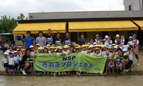 G大阪DF丹羽が熊本を訪問…「丹羽芝プロジェクト」で幼稚園に天然芝を設置